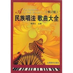 正版 民族唱法歌曲大全 山西教育出版社 9787544021364