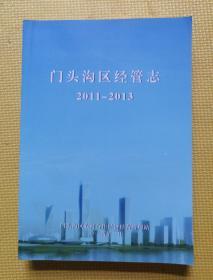 门头沟区经管志2011-2013