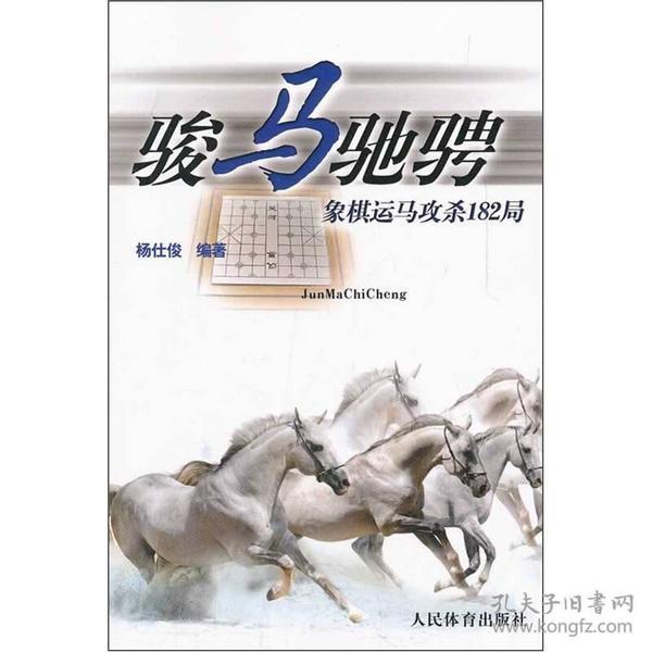 骏马驰骋:象棋运马攻杀182局