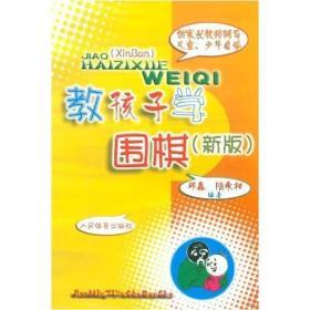 正版二手正版教孩子学围棋(新版) 。*'邱鑫、陆永和 著9787500927037