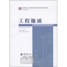 高等学校土木工程本科指导性专业规范配套系列教材:工程地质