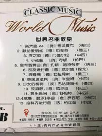 世界名曲欣赏