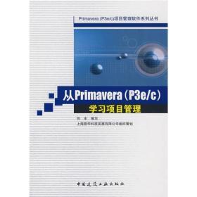 从Primavera-学习项目管理