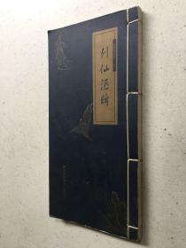 舍得酒文化之 列仙酒牌(线装本)