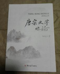 唐宋文学综论