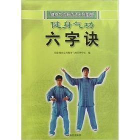 健身气功新功法系列挂图·健身气功六字诀