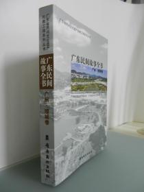 广东民间故事全书:广州·增城卷    签赠本