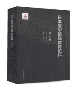 日本侵华殖民教育史料  第一卷