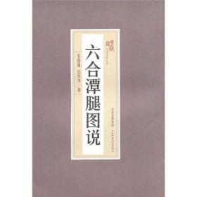 现货-微残-自然旧老拳谱辑集丛书:六合潭腿图说