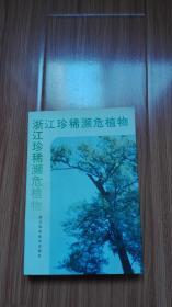 浙江珍稀濒危植物