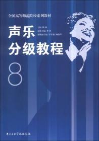 声乐分级教程8/全国高等师范院校系列教材