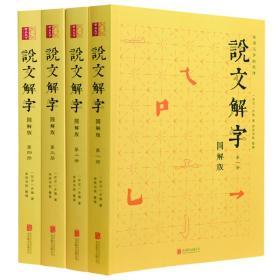 说文解字( 图解版 套装全四册 收文9353个,重文1163个,按540个部首排列,研究文字的重