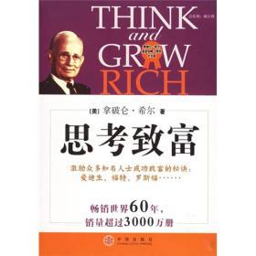 思考致富(内页有划线)