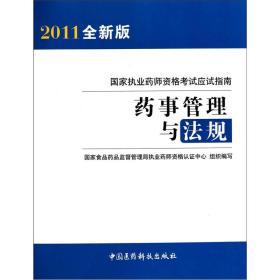 国家执业药师资格考试应试指南:药事管理与法规(2011全新版)