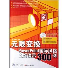 无限变换PowerPoint国际风格幻灯演示300例