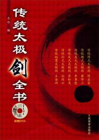 现货-微残-传统太极剑全书(无盘)