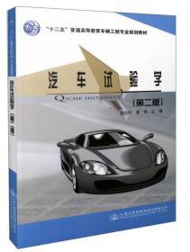 汽车试验学-(第二版) 9787114122613