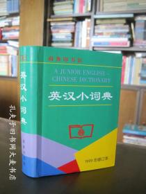 《英汉小词典》商务印书馆/修订第三版.四十八印。
