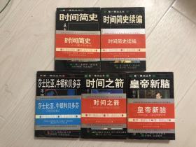 第一推动丛书:时间简史、时间简史续编、时间之箭、皇帝新脑等5册合售【请注意仔细看详细描述】