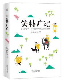 笑林广记 游戏主人 程世爵 陆伟黎 绘 作家榜 出品 浙江文艺出版社 9787533949556