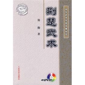 荆楚武术 专著 郑勤著 jing chu wu shu