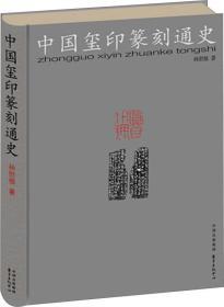 中国玺印篆刻通史(精装全新塑封)