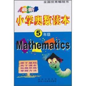 最新小学奥数读本(5年级)