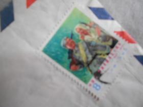 文革航空实寄封  1977年