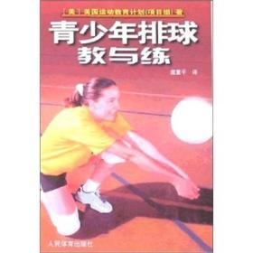 青少年排球教与练