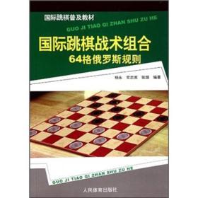 国际跳棋战术组合[ 64格俄罗斯规则]
