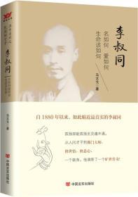 李叔同 名如何爱如何生命该如何 马文戈 中国言实出版社 97875171