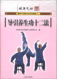 健身气功新功法系列挂图(第2辑)·导引养生功十二法:站势