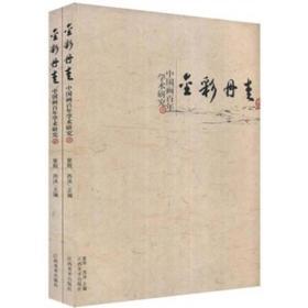 金彩丹青-中国画百年学术研究(壹.贰卷)