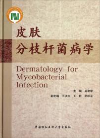 皮肤分枝杆菌病学