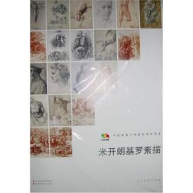 范本传真·中国高等艺术院校教学范本:米开朗基罗素描