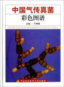 中国气传真菌彩色图谱