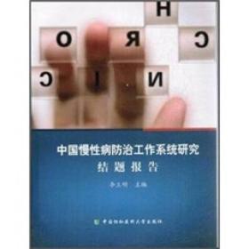 中国慢性病防治工作系统研究结题报告