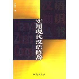 实用现代汉语修辞