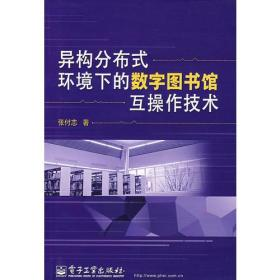 异构分布式环境下的数字图书馆互操作技术