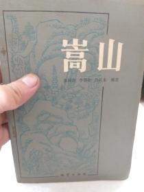 地质出版社83年版《嵩山》一册