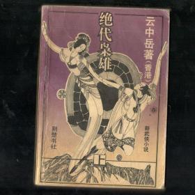 武侠小说《绝代枭雄(上)》云中月著32开462页
