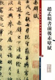 彩色放大本中国著名碑帖:赵孟頫书前后赤壁赋