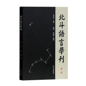 新书--北斗语言学刊 第二辑