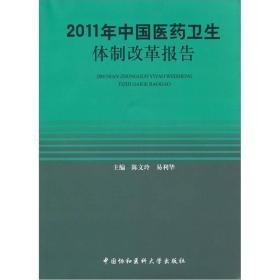 2011中国医药卫生体制报告