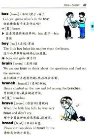 【二手包邮】辞海版·新课标·学生系列辞书·小学生英汉汉英词典
