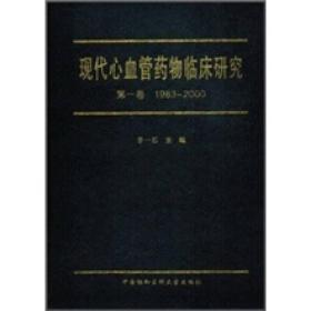 现代心血管药物临床研究(第1卷)1983-2000