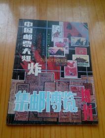 集邮博览 1992增刊-中国邮票大爆炸