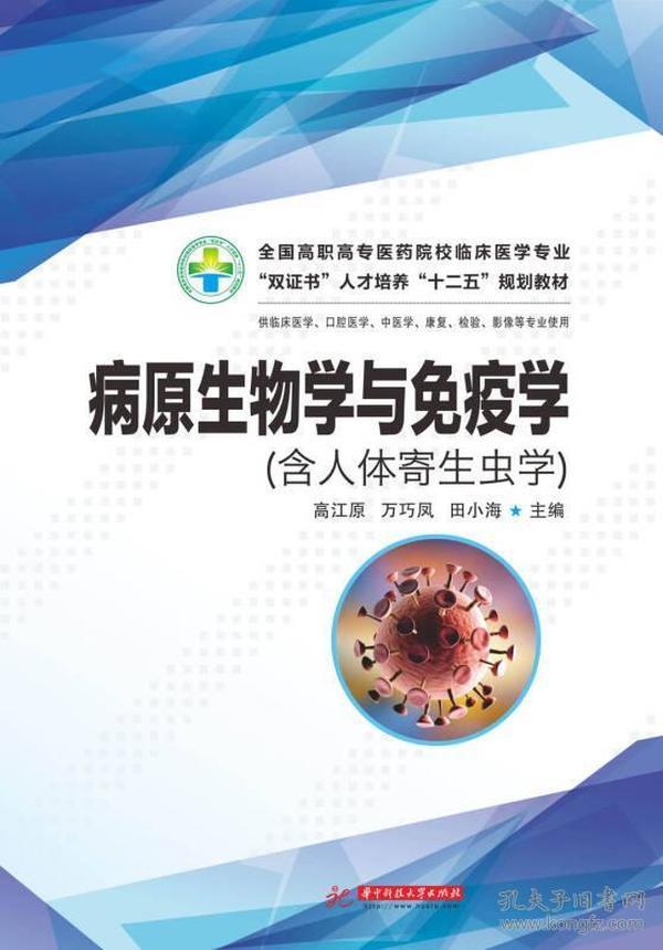 病原生物学与免疫学(含人体寄生虫学)