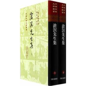 中国古典文学丛书 沧溟先生集(上下)(精装)