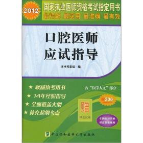 2012国家执业医师资格考试指定用书:口腔医师应试指导
